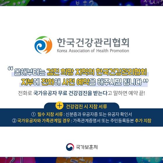 올해부터는 검진 희망 지역의 한국건강관리협회 지부에 전화해 사전 예약을 해주시면 됩니다