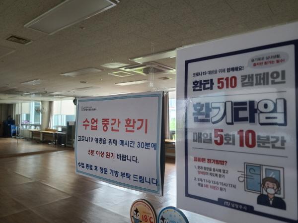 '환타510' 운동을 전개하고 있는 실내체육시설