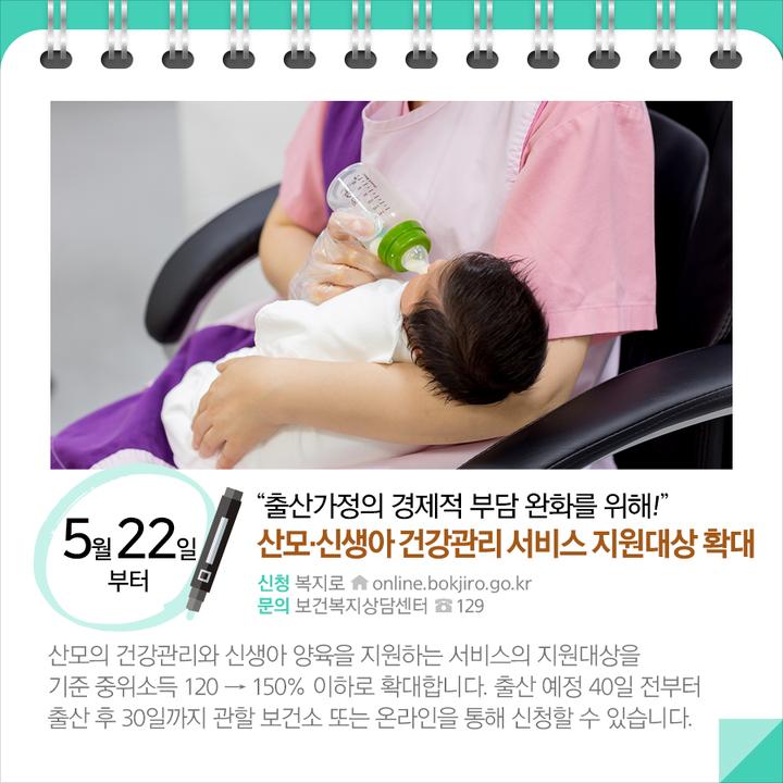 산모·신생아 건강관리 서비스 지원대상 확대