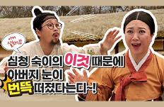 심청 '숙이'의 이것때문에 송은 '아범'의 눈이 번뜩 떠졌다는디! (feat. 新심청전)