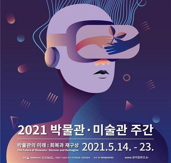 2021 박물관·미술관 주간 포스터 일부 캡처.