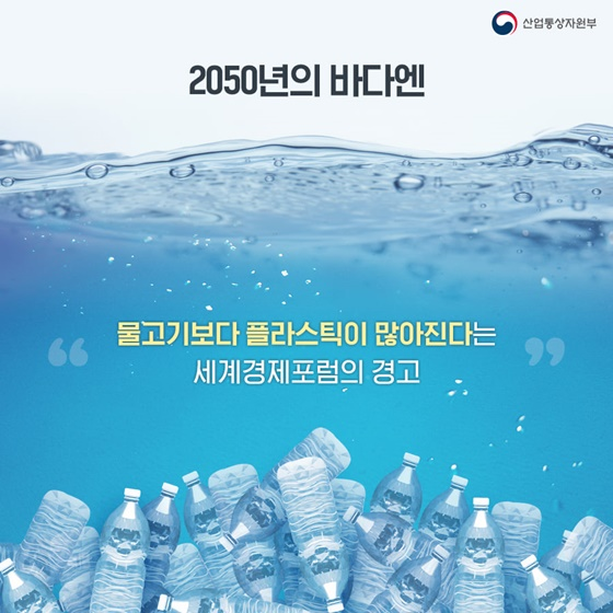 2050년의 바다엔 물고기보다 플라스틱이 많아진다는 세계경제포럼의 경고