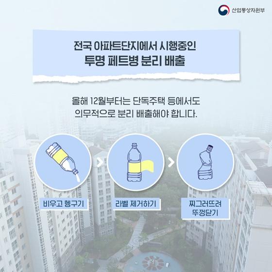전국 아파트단지에서 시행중인 투명 페트병 분리 배출