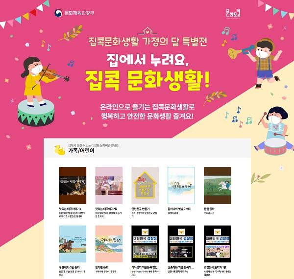 '집콕 문화생활 가정의 달 특별전' 누리집 이미지.