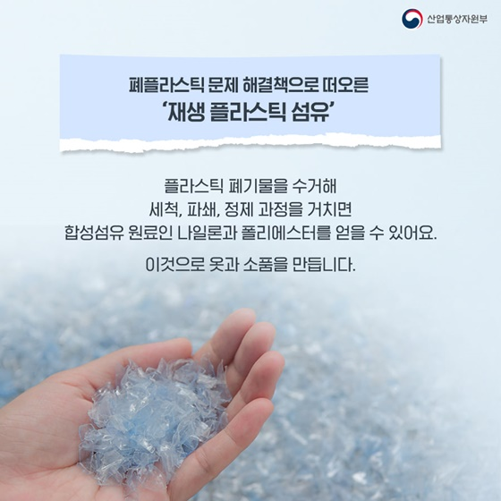 폐플라스틱 문제 해결책으로 떠오른 '재생 플라스틱 섬유'