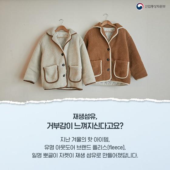 유명 아웃도어 브랜드 플리스(fleece), 일명 뽀글이 자켓이 재생 섬유로 만들어졌답니다.