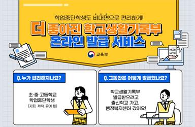 학업중단학생도 비대면으로 편리하게! 더 좋아진 학교생활기록부 온라인 발급 서비스