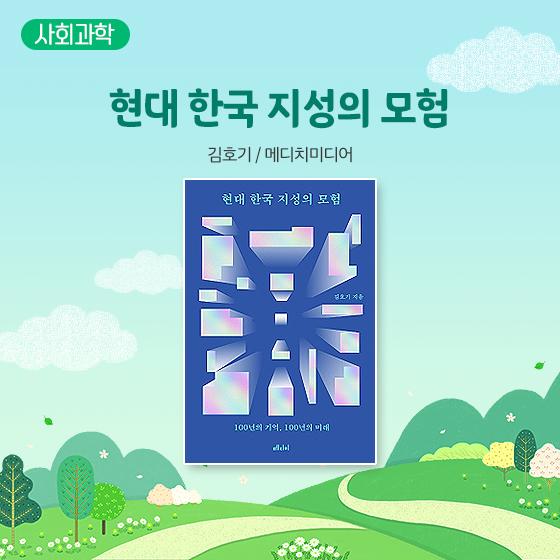 3.[사회과학] 현대 한국 지성의 모험|김호기, 메디치미디어