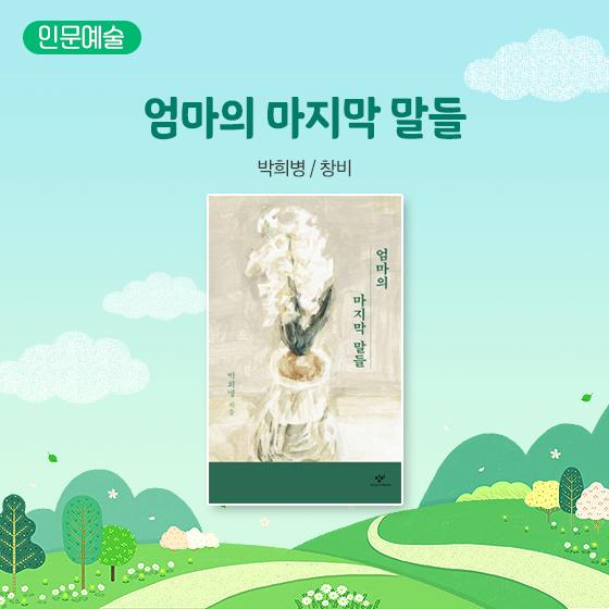 2.[인문예술] 엄마의 마지막 말들|박희병, 창비