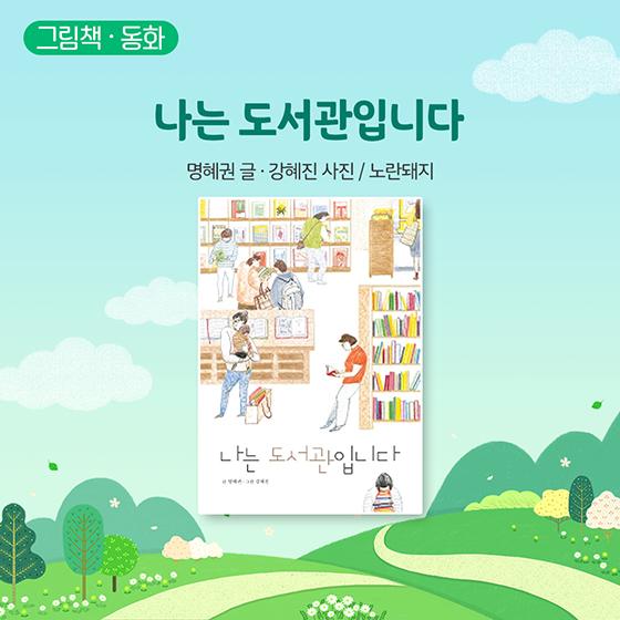 6.[그림책·동화] 나는 도서관입니다|명혜권 글·강혜진 사진, 노란돼지