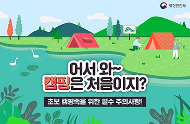 어서 와~ 캠핑은 처음이지? 초보 캠핑족을 위한 필수 주의사항!