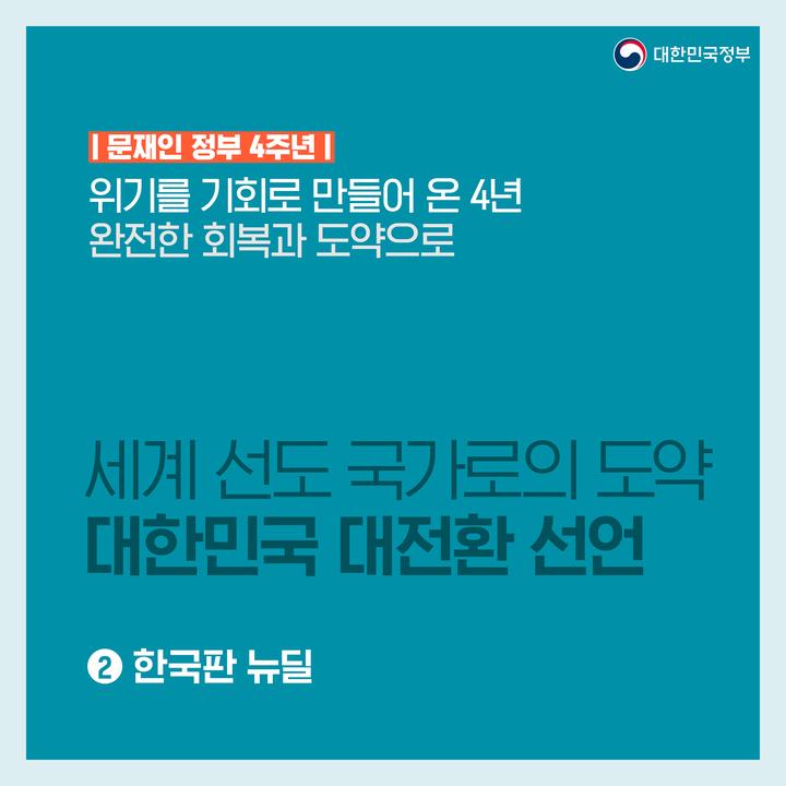 [문재인 정부 4주년] ② 한국판 뉴딜 - 세계 선도 국가로의 도약 대한민국 대전환 선언