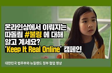 [뉴질랜드 정부와의 협업 캠페인] 온라인에서 우리 아이들에게 가해지는 집단 따돌림 '불링'?에 대해 알고 계세요?