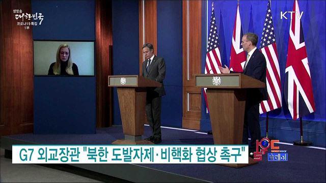 "G7 외교장관 ""북한 도발자제·비핵화 협상 촉구"""