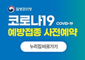 질병관리청 코로나19 covid-19 예방접종 사전예약 누리집 바로가기