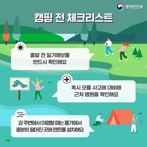 캠핑 전 체크리스트