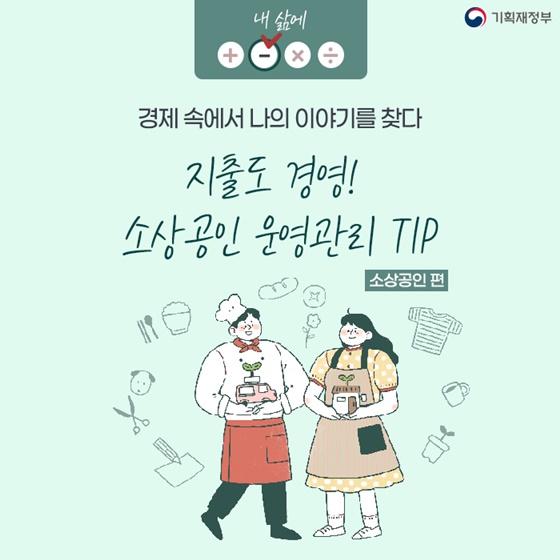 지출도 경영! 소상공인 운영관리 TIP - 소상공인편