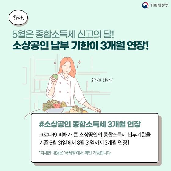 소상공인 종합소득세 3개월 연장