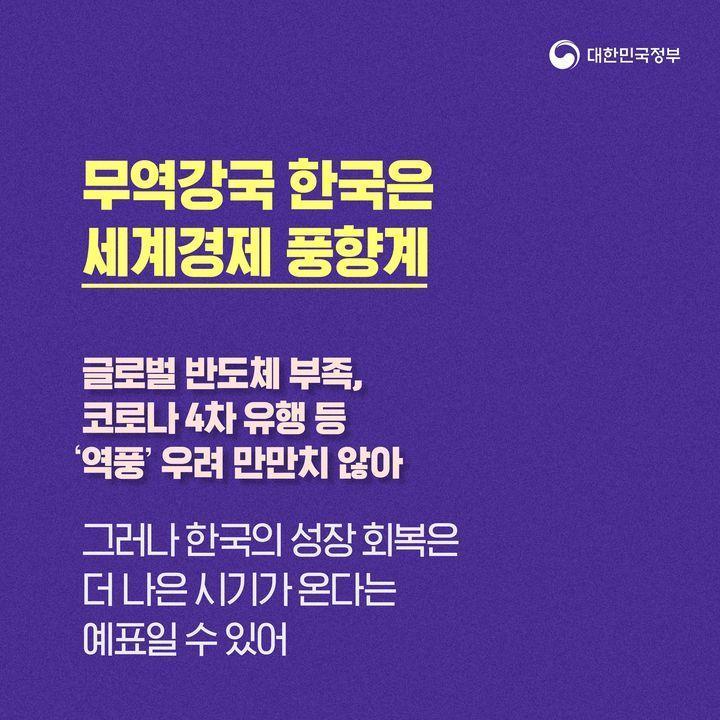 무역강국 한국은 세계경제 풍향계