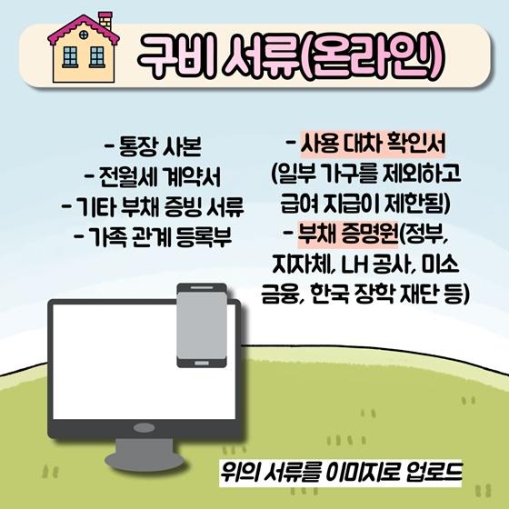 구비 서류(온라인)