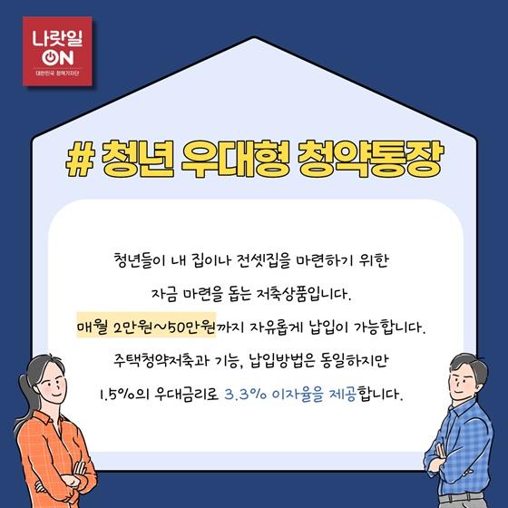 #청년 우대형 청약통장