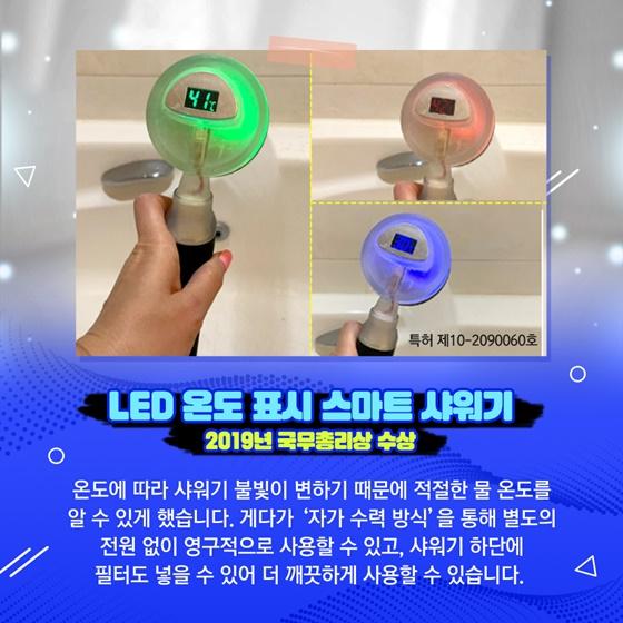 LED 온도 표시 스마트 샤워기_2019년 국무총리상 수상