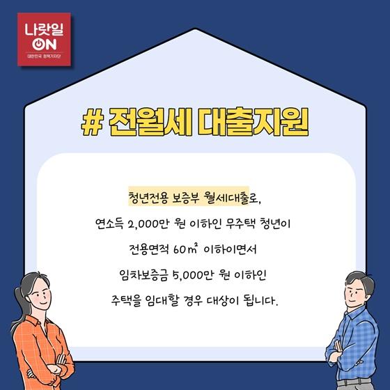 #전월세 대출지원