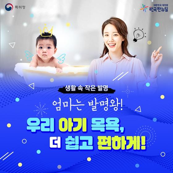 [생활 속 작은 발명] 엄마는 발명왕! 우리 아기 목욕, 더 쉽고 편하게!