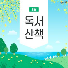 [5월의 독서산책] 사랑으로 가득한 가정의 달 책과 함께!
