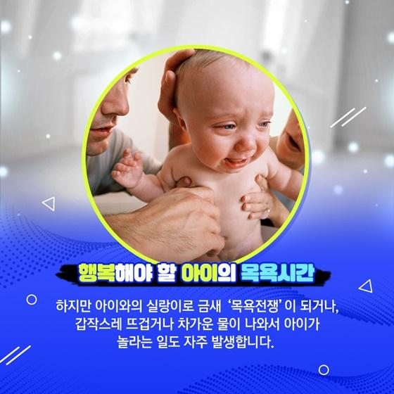 행복해야 할 아기와의 목욕시간