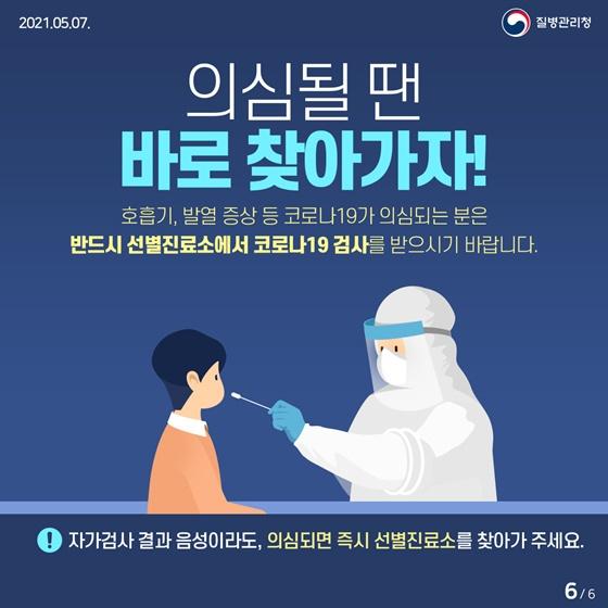 호흡기, 발열 증상 등 코로나19가 의심되는 분은 반드시 선별진료소에서 코로나19 검사를 받으시기 바랍니다.