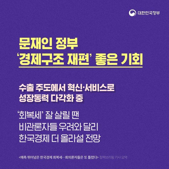 문재인 정부 '경제구조 재편' 좋은 기회