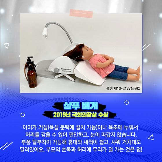 샴푸 베개_2019년 국회의장상 수상