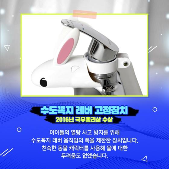 수도꼭지 레버 고정장치_2016년 국무총리상 수상