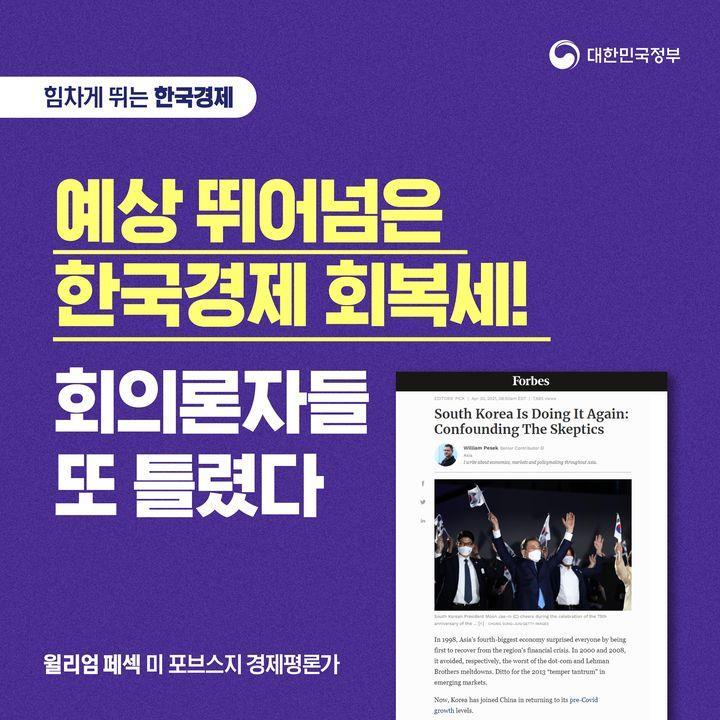 """""""예측 뛰어넘은 한국경제 회복세···회의론자들은 또 틀렸다."""""""