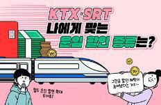KTX·SRT 나에게 맞는 운임 할인 종류는?