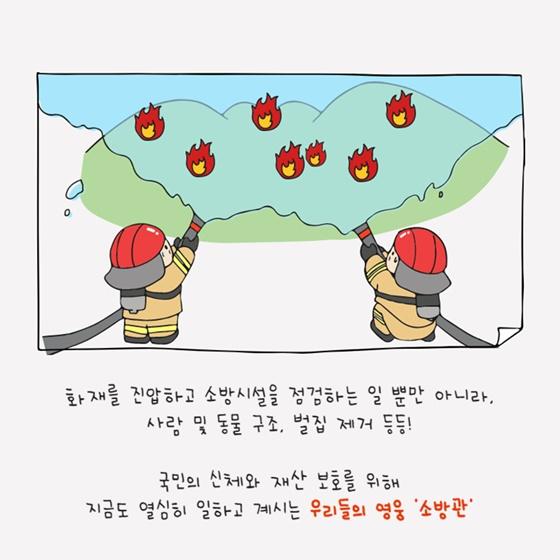 우리들의 영웅 '소방관'