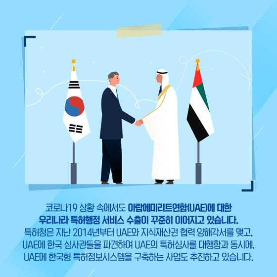 코로나19 상황 속에서도 아랍에미리트연합(UAE)에 대한 우리나라 특허행정 서비스 수출이 꾸준히 이어지고 있습니다.