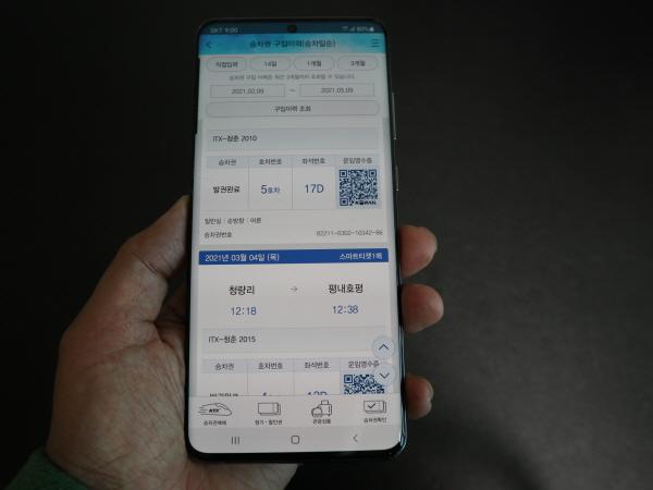 코레일톡 앱 하나로 기차표 예매, 취소, 교환까지 편하게 할 수 있다.