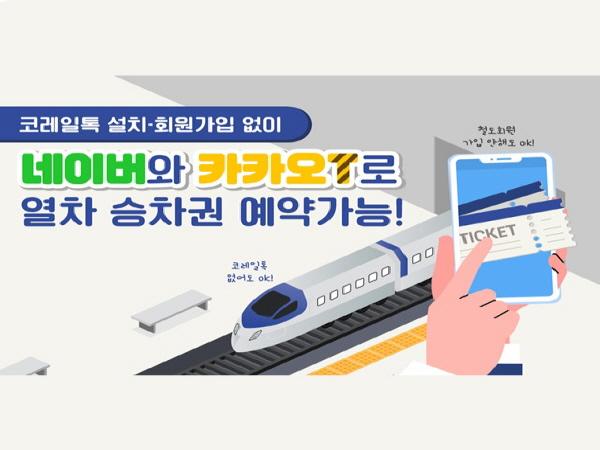 네이버와 카카오T로 열차 승차권 예매가 가능해졌다.