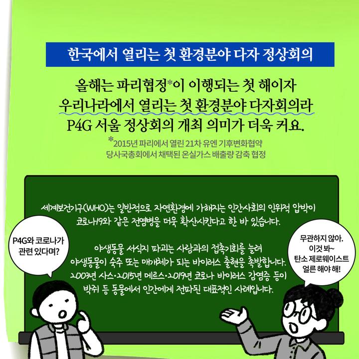 한국에서 열리는 첫 환경분야 다자 정상회의