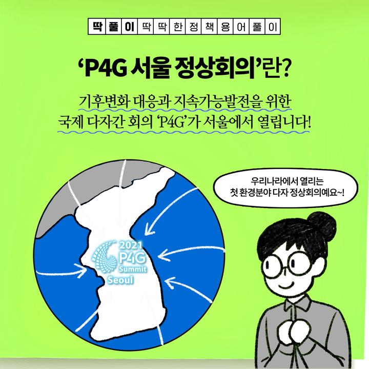 [딱풀이] 'P4G 서울정상회의'란?