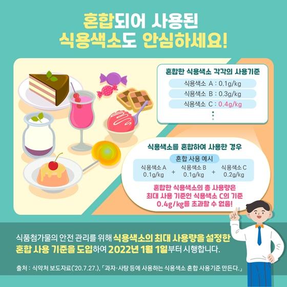 혼합되어 사용된 식용색소도 안심하세요!