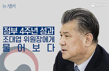[뉴텔러] 문재인 정부 4년 '주요 국정과제' - 정책기획위원회 조대엽 위원장