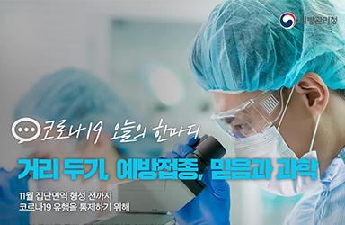 [코로나19 오늘의 한마디] 거리 두기, 예방접종, 믿음과 과학