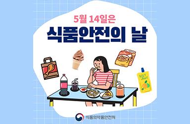 식품안전의 날은 왜 5월 14일일까요?