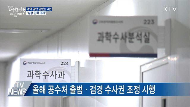 """개혁 향한 쉼없는 4년···""""성공 안착 과제"""""""