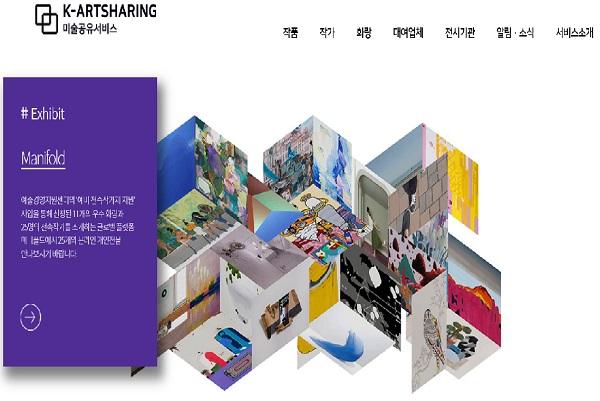 미술공유서비스(www.k-artsharing.kr) 누리집 메인 캡처.