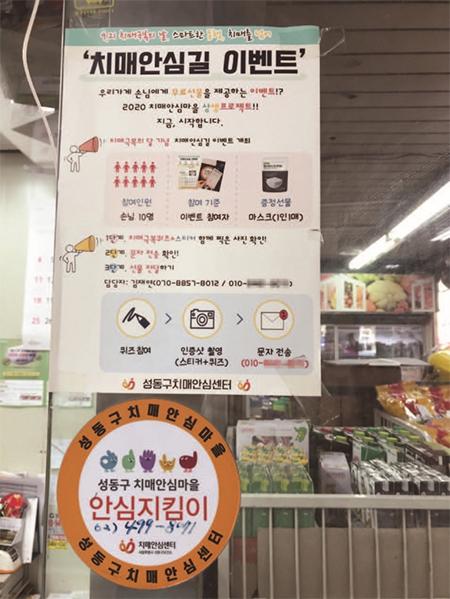 4월 15일 서울 성동구 성수1가제2동 치매안심길에 있는 쌍용마트 출입문에 치매 안심지킴이 스티커가 부착돼 있다.