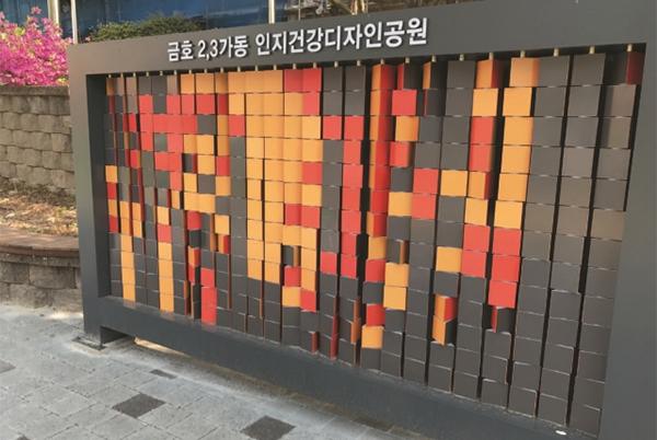 성동구 금호2·3가동 금호초등학교 주변의 작은 공원에 세워진 치매예방용 글자 퍼즐 맞추기 조형물.